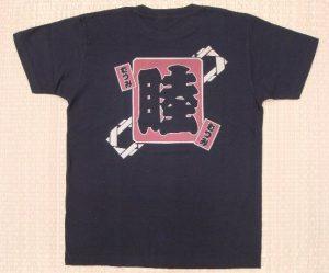 Tシャツ睦