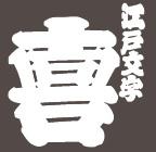 江戸文字日向